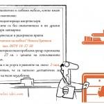 Domashen_maistor_Variant-2